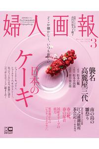 <ELLE SHOP>【送料無料】婦人画報 3月号(2018/2/1発売)