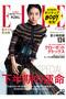 【送料無料】ELLE JAPON 7月号(2018/5/28発売) ハーストフジンガホウシャ/ハースト婦人画報社 -