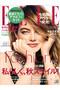 【送料無料】ELLE JAPON 11月号(2018/9/28発売) ハーストフジンガホウシャ/ハースト婦人画報社 -