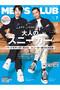 【送料無料】MEN'S CLUB7月号(2018/5/24発売) ハーストフジンガホウシャ/ハースト婦人画報社 -