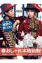 【送料無料】ELLE JAPON 3月号(2019/1/28発売) ハーストフジンガホウシャ/ハースト婦人画報社 -