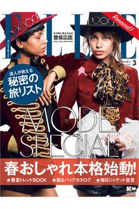 <ELLE SHOP>【送料無料】ELLE JAPON 3月号(2019/1/28発売)
