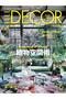 【送料無料】ELLE DECOR6月号(2019/5/7発売) ハーストフジンガホウシャ/ハースト婦人画報社 -