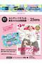 【送料無料】25ans 1月号×「ルシアン ペラフィネ」東京メトロ24時間券 特別セット(2018/11/28発売) ハーストフジンガホウシャ/ハースト婦人画報社 -