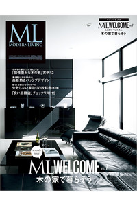 <ELLE SHOP>【送料無料】ML WELCOME VOL.7 木の家で暮らそう(2019/2/7発売)画像