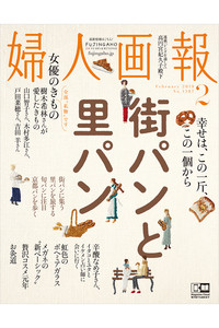 <ELLE SHOP>【送料無料】婦人画報 2月号(2018/12/28発売)