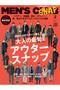 【送料無料】MEN'S CLUB2月号(2018/12/25発売) ハーストフジンガホウシャ/ハースト婦人画報社 -