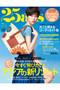 【送料無料】25ans7月号(2019/5/28発売) ハーストフジンガホウシャ/ハースト婦人画報社 -